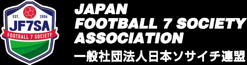 日本ソサイチ連盟